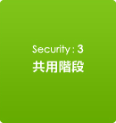 Security:3 共用階段